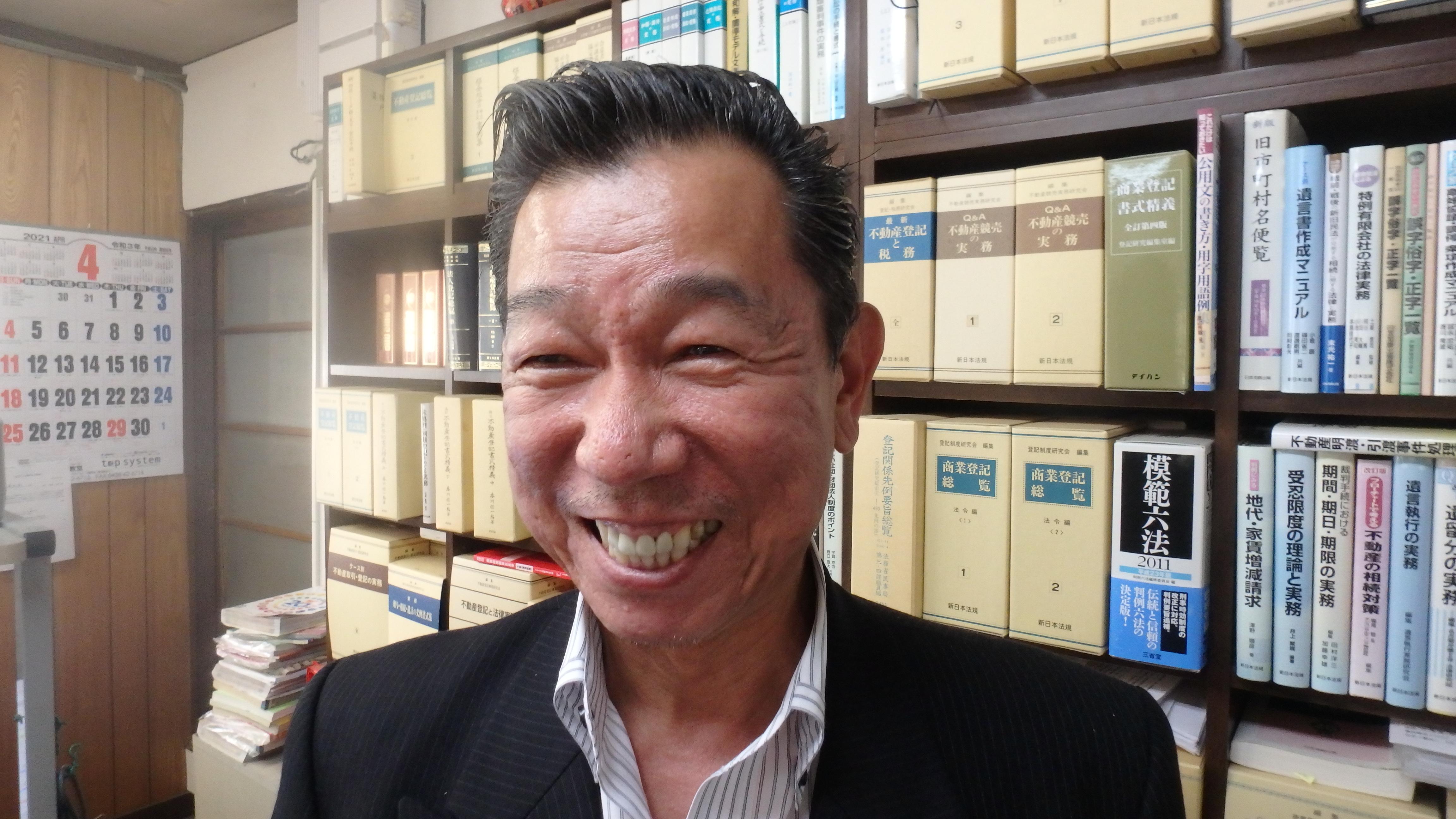 【顧問司法書士】嶋津司法書士事務所 嶋津正和